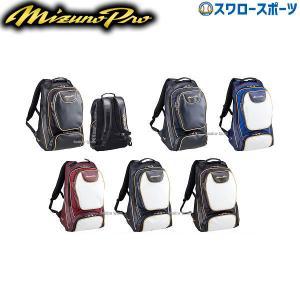 あすつく 送料無料 ミズノ ミズノプロ バックパック 1FJD6000 Mizuno リュック スポ...