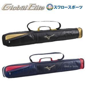 あすつく ミズノ MIZUNO 限定 グローバルエリート GE バットケース 2本入れ 1FJT04...