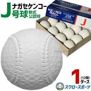 あすつく 送料無料 20%OFF ナガセケンコー J号 軟式 野球ボール J号球 1ダース (12個入) 小学生向け ジュニア 試合球 新公認球 J球 J-NEW