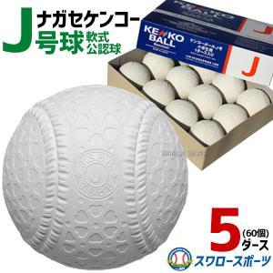 ●商品名:【即日出荷】 送料無料 22%OFFセール ナガセケンコー J号球 J号 ボール 軟式野球...