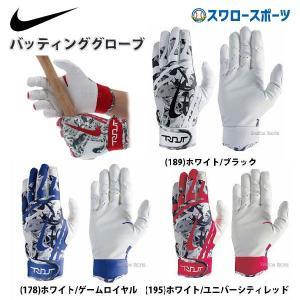 あすつく 52%OFF NIKE ナイキ バッティンググローブ 手袋 トラウト エッジ 打撃用 両手用 BA1005 野球部 メンズ 野球用品 スワロースポーツ