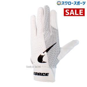 あすつく セール NIKE ナイキ 野球 バッティンググローブ 両手 手袋 フォース FORCE エ...