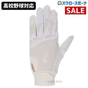 あすつく 特売 NIKE ナイキ バッティンググローブ 両手 Lサイズ 手袋 ハラチ エッジ 高校野...