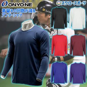 \5/15,16は全品ポイント5倍/ オンヨネ 野球 ONYONE ウェア ウエア アンダーシャツ ...