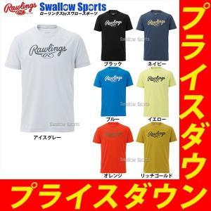 ●商品名:ローリングス rawlings ウェア スクリプトロゴ Tシャツ 半袖 AST9S11 野...