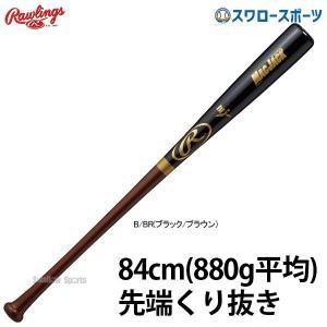 ●商品名:【即日出荷】 ローリングス 硬式 バット MAC JACK 木製 (メイプル USA) B...