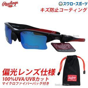 あすつく ローリングス アクセサリー サングラス 偏光レンズ S18S4BL アイウェア スポカジ ファッション 野球用品 スワロースポーツ