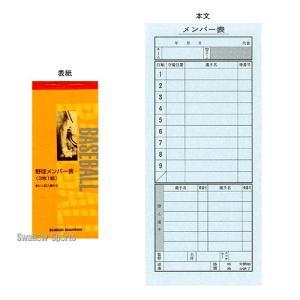 成美堂 野球メンバー表(3枚1組) SBD9108 設備・備品 野球部 野球用品 スワロースポーツ