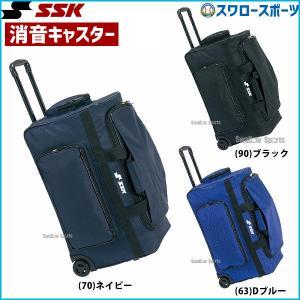 ●商品名:SSK エスエスケイ 消音キャスターバッグ BH3001 野球部 野球用品 スワロースポー...