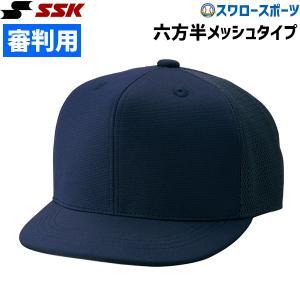 SSK エスエスケイ 審判帽子(六方半メッシュタイプ) BSC45 審判用品 ウエア ウェア ssk 野球用品 スワロースポーツ