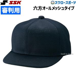 SSK エスエスケイ 審判用 帽子 六方 オールメッシュタイプ BSC46 審判用品 ウエア ウェア ssk 野球用品 スワロースポーツ
