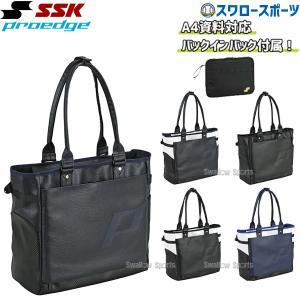 SSK エスエスケイ Proedge バッグインバッグ付属 トートバッグ EBA7004 野球用品 スワロースポーツ|野球用品専門店スワロースポーツ