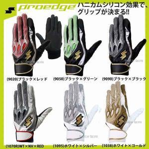 SSK エスエスケイ バッターズグラブ プロエッジ PROEDGE 一般用手袋 (両手) EBG5000W 野球用品 スワロースポーツ GBG ksea