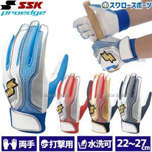 あすつく SSK エスエスケイ バッティンググローブ 両手 手袋 プロエッジ PROEDGE 一般用手袋 両手用EBG5002W 野球部 野球用品 クリアランス 在庫処分 バッテ|野球用品専門店スワロースポーツ