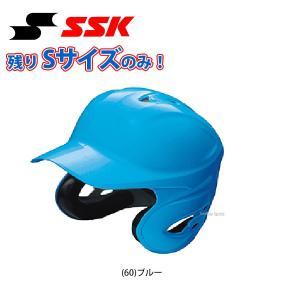 あすつく SSK エスエスケイ 軟式 打者用 ヘルメット 両耳付き H2000 ヘルメット 両耳 ssk 野球部 クリスマスのプレゼント用にも 野球用品 スワロースポーツ