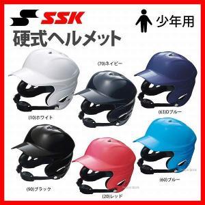 あすつく SSK エスエスケイ 硬式 ジュニア 打者用 野球 ヘルメット 少年用 両耳付き H5000 ヘルメット 両耳 ssk 甲子園 合宿 野球部 少年野球 高校野球 クリ