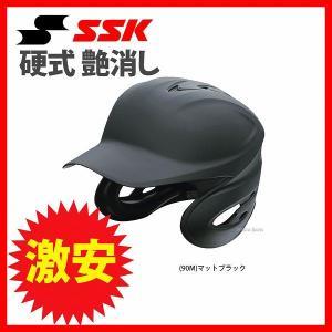 あすつく SSK エスエスケイ 硬式 打者用 ヘルメット 両耳付き 艶消し H8100M ヘルメット 両耳 ssk 甲子園 合宿 野球部 高校野球 クリスマスのプレゼント用に