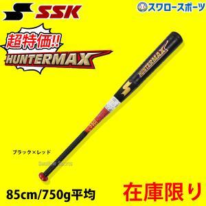 SSK エスエスケイ 軟式 金属 バット ハンターマックス ...