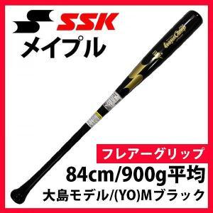 あすつく SSK エスエスケイ 硬式 木製 バット メイプル リーグチャンプ プロ LPW666P バット 硬式用 木製バット ssk 野球用品 スワロースポーツ kseb ☆hqkb