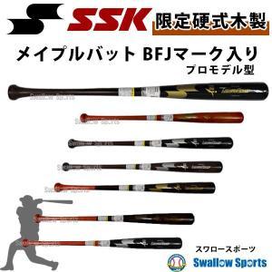 ●商品名:【即日出荷】 SSK エスエスケイ 限定 硬式木製バット メイプル リーグチャンプ プロ ...