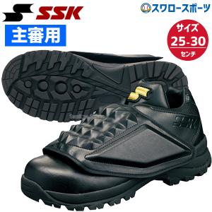 SSK エスエスケイ 主審用シューズ SSF8000 野球部 野球用品 スワロースポーツ