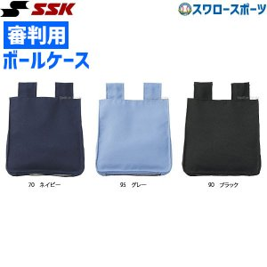 ●商品名:SSK エスエスケイ 審判用ボール袋(サージ) UPG100 審判用品 ssk 野球部 野...