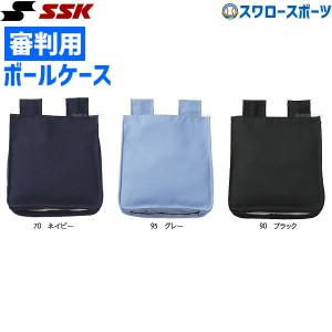 ●商品名:SSK エスエスケイ 審判用ボール袋(サージ+合皮) UPG110 審判用品 ssk 野球...
