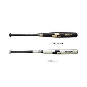 SSK エスエスケイ 一般 軟式 金属製 バット ウイングフライト WFN27017 軟式用 野球用品 スワロースポーツ