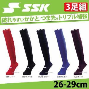 ●商品名:SSK エスエスケイ 3足組 カラーソックス 26-29cm YA1739C 靴下 ソック...