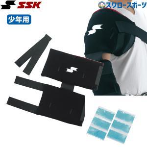 SSK エスエスケイ アイシング ジュニア 少年用 YTR24J ◇STR 設備・備品 ssk 野球用品 スワロースポーツ