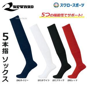 ●商品名:レワード 野球 パワーソックス 5本指 ST-41 ウエア 靴下 野球部 野球用品 スワロ...