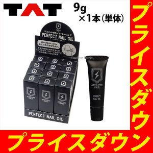 あすつく TAT アスリートネイル パーフェクトネイルオイル 96808 野球部 野球用品 スワロー...