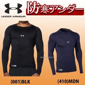 あすつく アンダーアーマー UA ウェア コールドギア UA CG ARMOUR LS CREW アンダーシャツ 1305613
