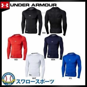 アンダーアーマー UA ウェア ヒートギア コンプレッションLSクルー 丸首 アンダーシャツ 長袖 1313267 ウェア ウエア 新入学 野球部 新入部員 野球用品 スワロー