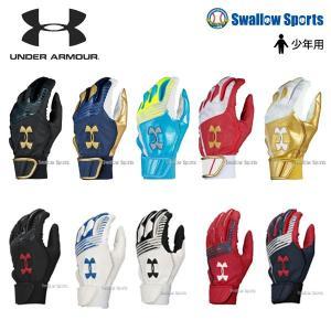 あすつく アンダーアーマー バッティンググローブ UA 手袋 クリーンアップ VII 打撃用 少年用 1313491 バッティンググラブ ジュニア 少年野球 入学祝い 合格祝い