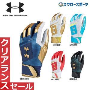 アンダーアーマー UA バッティンググローブ 手袋 UA アンデニアブル バッティング グローブ 打撃用 両手用 1331519 バッティンググラブ 野球部 メンズ 野球用品