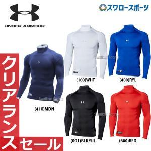 ●商品名:アンダーアーマー UA クリアランス ウェア アンダーシャツ 長袖 ハイネック ヒートギア...