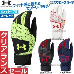 あすつく アンダーアーマー UA 野球 バッティンググローブ 両手 手袋 UA クリーン アップ 8 両手用 1354261 在庫処分 クリアランス バッティンググラブ 野球用品|野球用品専門店スワロースポーツ