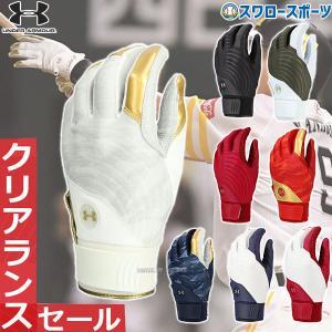 アンダーアーマー 野球 バッティンググローブ 両手 手袋 UA アンディナイアブル 両手用 メンズ 1354263 在庫処分 クリアランス バッティンググラブ 野球用品 ス|野球用品専門店スワロースポーツ