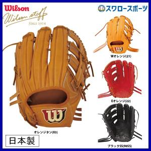 ウィルソン 硬式グラブ Wilson staff DUAL(デュアル) 外野手用 WTAHWQD8Dx グローブ 野球用品 スワロースポーツ|swallow4860jp