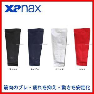 あすつく ザナックス 限定 アームスリーブ XA-51 設備・備品 Xanax 新入学 野球部 新入部員 野球用品 スワロースポーツ