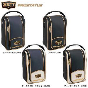 ●商品名:ゼット ZETT プロステイタス シューズケース BAP317 靴入れ 野球部 野球用品 ...