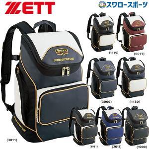 ●商品名:ゼット プロステイタス バックパック リュック デイパック ZETT BAP417 バッグ...