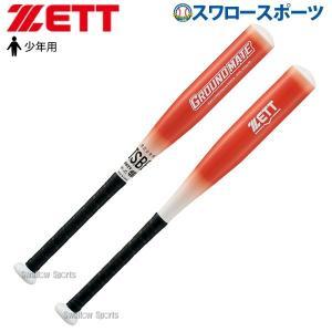 ●商品名:ゼット ZETT 軟式 バット グランドメイト 金属製 少年用 ジュニア用 BAT7796...