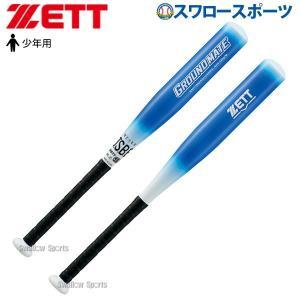 ●商品名:ゼット ZETT 軟式 バット グランドメイト 金属製 少年用 BAT77962 野球部 ...