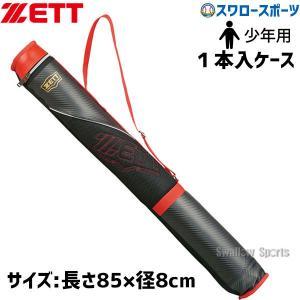 あすつく ゼット ZETT 限定 ケース バットケース 1本入 少年用 BC140J ジュニア バッ...