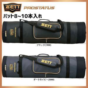 ゼット ZETT プロステイタス バットケース 8-10本入 BCP707 バット ケース バット入...