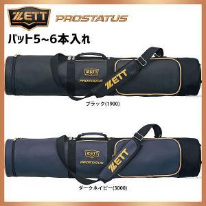 ゼット ZETT プロステイタス バットケース 5-6本入 BCP787 バット ケース バット入れ...