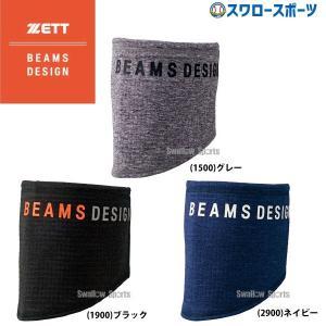 あすつく ゼット ZETT 限定 BEAMS DESIGN ビームスデザインネックウォーマー BFN303 新商品 野球用品 スワロースポーツ