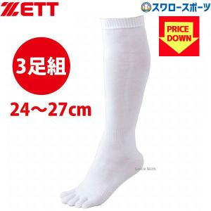 ●商品名:ゼット ZETT 3P 5本指 ソックス アンダーソックス ロングソックス ハイソックス ...